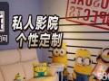 江苏私人主题影院加盟/影咖加盟费多少/影院加盟十大排行