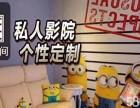 江苏聚空间KTV影咖加盟费 十大影咖加盟 主题影院加盟