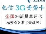电信天翼上网资费卡,2G流量单月卡,25