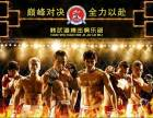 跆拳道 散打武术就来韩武道搏击俱乐部