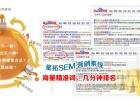 湖南省网站推广服务