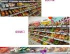 老婆大人零食量贩加盟 休闲食品加盟开店小投资创业