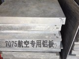 现货促销7075铝棒航空专用超硬耐磨7075铝板