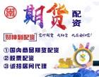 滨州瀚博扬商品期货配资300起高比例配资年前优惠多