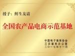 鮮生友請生鮮店杭州大區火爆加盟