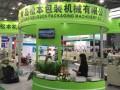 2018上海食品机械设备及包装技术展览会