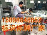 山东标识标牌生产厂家,设计 加工 安装 维护一条龙服务