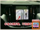 云南昆明嵘艺改装/沃尔沃XC90道可视全景360行车记录仪