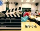 2017艺术生编导专业课程培训