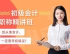 上海会计培训班 成为会计核算的王者