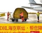 天津DHL国际快递天津DHL国际货运咨询服务