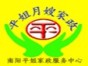 南阳平姐月嫂家政专业提供保姆月嫂等项服务