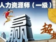 沈阳沈北新区人力资源培训机构