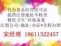 北京大兴餐饮公司注册需要提供哪些材料/专业代办食品经营许可证