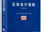 企业会计准则(合订本)-2018中国企业会计准则 -