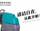 本公司专业生产洗地机出售 出租洗地机 驾驶室扫地车