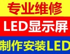 制作安装维修LED显示屏牌匾发光字安装监控网络布线