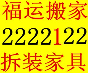 晋城福运居民,单位,长途搬家 拆装家具 空调2222122