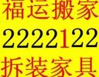 晋城福运专业搬家 长途搬家 拆装家具 空调2222122