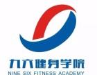 在漳州去哪培训健身教练?九六健身学院火热招生中!!
