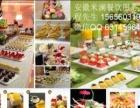 安徽合肥 蛋糕 冷餐 茶歇 甜品台 服务