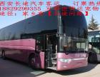 西安到乐昌的汽车 客车随车电话18829299355/大型卧