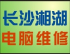 长沙市湘湖片区电脑维修网络维护IT外包专业上门服务