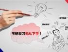 漯河市天道考研 輔導課程有沒有一對一?怎么聯系?