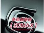 大连新启迪设计培训3DMAX效果图设计精品班