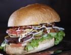 四川西式快餐加盟 仁寿汉堡加盟 免费培训送设备