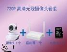 监控网络摄像头安装 手机监控