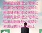 2017年深圳投资基金公司注册代办O合伙企业注册变更要求