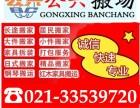 浦西公兴搬家收费标准-上海公兴搬场居民搬家家具拆装长途搬家