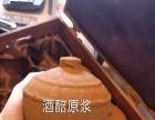【酒醅原浆之窖泥封台】加盟/加盟费用/项目详情