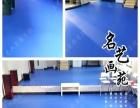街道口幼儿园地胶定制,体育用品舞蹈地胶安装