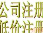 杨冬丽在庐阳区三孝口专业整理乱账还注册公司优惠