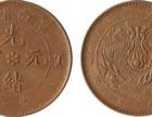 湖南省造光绪元宝铜币以往成交价格多少