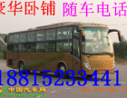 温州到西安的卧铺汽车专线客车票价查询新时刻表15825669