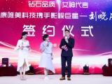 刘晓庆惊艳亮相临沂,为康唯美品牌水机代言!