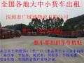深圳回程车到新余普通货物陆路运输4.2米/17.5米货车顺路