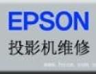 上海爱普生投影机工程类投影仪特约维修服务中心报修热线