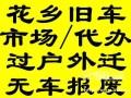 办理外地车辆转京 北京汽车外迁提档本市过户 车辆改签