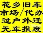 京牌车辆外迁过户新政策车辆满一年可以保留原号牌了