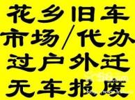 办理北京汽车过户到外迁上牌外地转北京上牌费用及流程