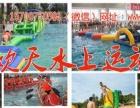 水上运动会室内外趣味运动会认准中国趣味运动**