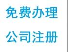 宁波注册公司 代理记账 宁波代办公司 宁波公司注册