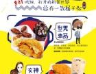 上海豪大大炸鸡加盟费 加盟豪大大炸鸡多少钱