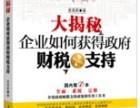 企业如何获得政府补贴 讲座 财税专家龙成武主讲 上海祁道