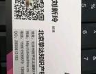 沙河商标注册专利申请版权登记上门服务