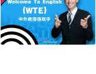 Welcome to English-试听课 闵行英语培训